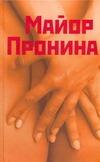 Майор Пронина и другие иронические повести Казовский Михаил