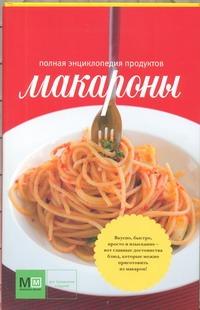 - Макароны обложка книги