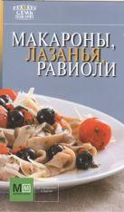 Макароны, лазанья, равиоли