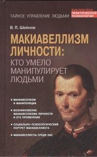 Шейнов В.П. - Макиавеллизм личности: кто умело манипулирует людьми обложка книги