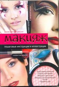 Сладкова О.В. - Макияж обложка книги