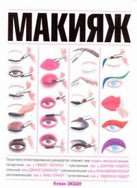 Экоан Кевин - Макияж обложка книги