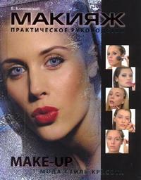 Макияж. Практическое руководство обложка книги
