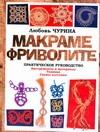 Федотова В.А. - Макраме. Фриволите обложка книги