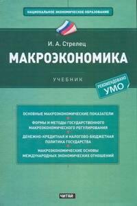 Макроэкономика ( Стрелец И.А.  )