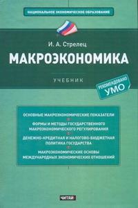 Стрелец И.А. - Макроэкономика обложка книги