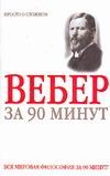Митюрин Д. - Макс Вебер за 90 минут обложка книги