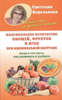 Королькова С.М. - Максимальное количество овощей, фруктов и ягод при минимальной нагрузке обложка книги