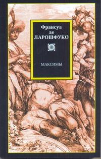 Максимы ( Ларошфуко Ф. де  )