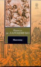 Ларошфуко Ф. де - Максимы' обложка книги