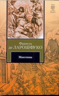 Ларошфуко Ф. де - Максимы обложка книги