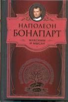 Наполеон Бонопарт - Максимы и мысли' обложка книги