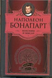 Наполеон Бонопарт - Максимы и мысли обложка книги
