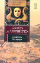 Ларошфуко Ф. де - Максимы. Мемуары.' обложка книги