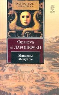 Ларошфуко Ф. де - Максимы. Мемуары. обложка книги