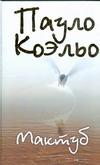 Коэльо П. - Мактуб обложка книги