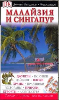 Фадеева М.А. - Малайзия и Сингапур обложка книги