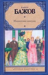 Бажов П.П. - Малахитовая шкатулка обложка книги