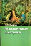 Малахитовая шкатулка Бажов П.П.