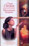 Смецкая О.О. - Маленькая балерина обложка книги