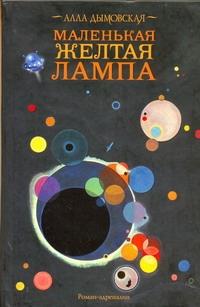 Дымовская А. - Маленькая желтая лампа обложка книги