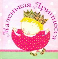 Катц Карен - Маленькая принцесса обложка книги