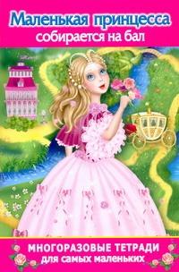 Матюшкина К. - Маленькая принцесса собирается на бал. Многоразовая тетрадь для самых маленьких обложка книги