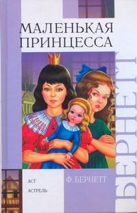 Маленькая принцесса. [Приключения Сары Кру} обложка книги