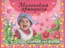 Дмитриева В.Г. - Маленькая принцесса. Первый год жизни обложка книги