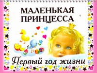 Маленькая принцесса. Первый год жизни ( Дмитриева В.Г.  )