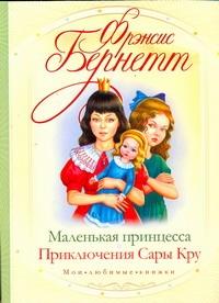Маленькая принцесса. Приключения Сары Кру обложка книги