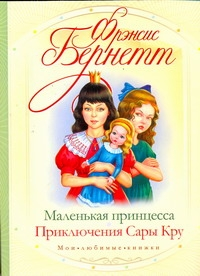 Маленькая принцесса. Приключения Сары Кру Бёрнетт Ф.Э.Х.