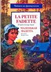 Маленькая Фадетта обложка книги