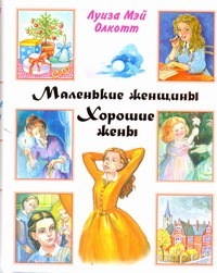 Олкотт Л.М. - Маленькие женщины. Хорошие жены обложка книги
