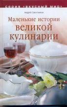 Маленькие истории великой кулинарии