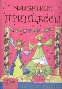 Кузнецова А.О. - Маленькие принцессы. Рисование, наклейки, аппликации обложка книги