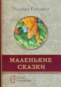 Маленькие сказки обложка книги