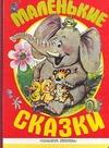 Коненкина Г. - Маленькие сказки обложка книги