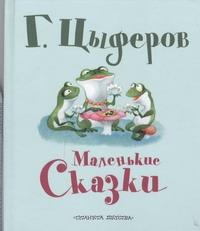 Маленькие сказки Цыферов Г.М.