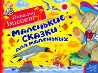 Биссет Дональд - Маленькие сказки для маленьких обложка книги