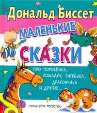 Биссет Дональд - Маленькие сказки про поросенка, лошадку, тигренка, дракончика и других... обложка книги