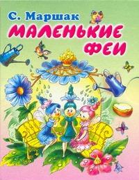 Маршак С.Я. - Маленькие феи обложка книги