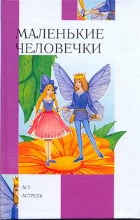 Поляков Д.В. - Маленькие человечки обложка книги