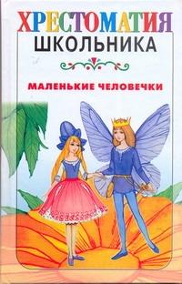 Токмакова И.П. - Маленькие человечки обложка книги
