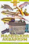 Маленький аквариум Гуржий А.Н.