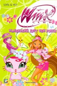 Будзи Риджина - Маленький друг феи Рокси обложка книги