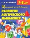 Маленький исследовател. Развитие логического мышления для детей  7-8 лет Савенков А.И.