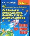 Лукьянова А.В. - Маленький исследователь: развиваем воображение, память и речь дошкольников' обложка книги