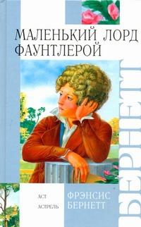 Маленький лорд Фаунтлерой обложка книги