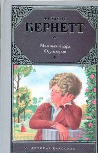 Маленький лорд Фаунтлерой Бёрнетт Ф.Э.Х.